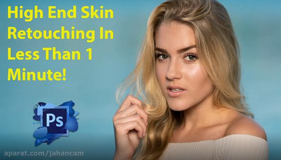 آموزش رتوش پوست با فوتوشاپ در کمتر از یک دقیقه